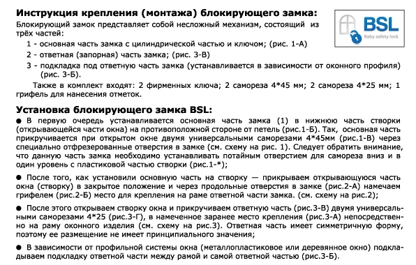 http://ekb.tbmmarket.ru/images/Photo%20vse/bsl_instr_ru_ua_print-01.jpg